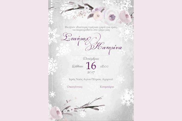 Γιορτινό προσκλητήριο γάμου με λουλούδια