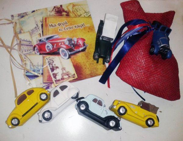 vintage car προσκλητήρια και μπομπονιέρα