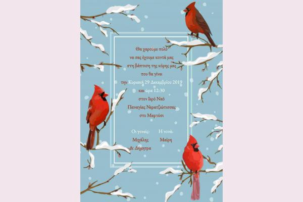 Προσκλητήριο βάπτισης με κόκκινα πουλάκια