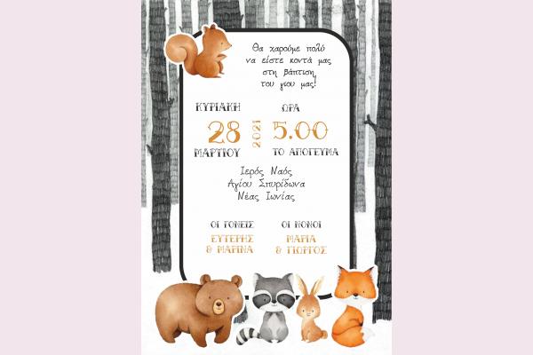 Προσκλητήριο ζωάκια του δάσους