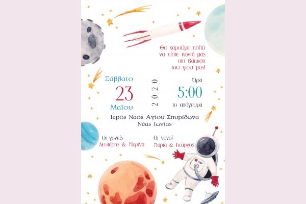Προσκλητήριο βάπτισης μικρός αστροναύτης.