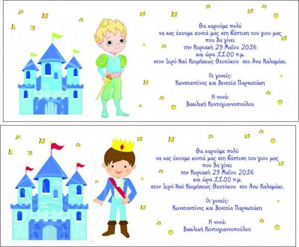 προσκλητήρια πρίγκιπα προσκλητήρια με κάστρο