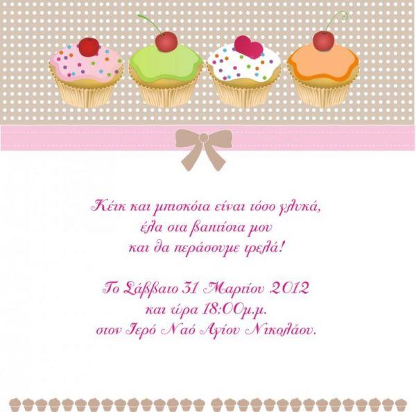 οικονομικό προσκλητήριο βάπτισης με θέμα cupcake, υπάρχουν ασορτί και μπομπονιέρες