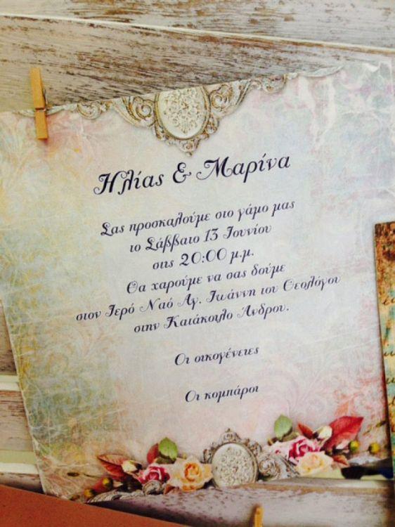 προσκλητήρια vintage οικονομικά με φάκελο
