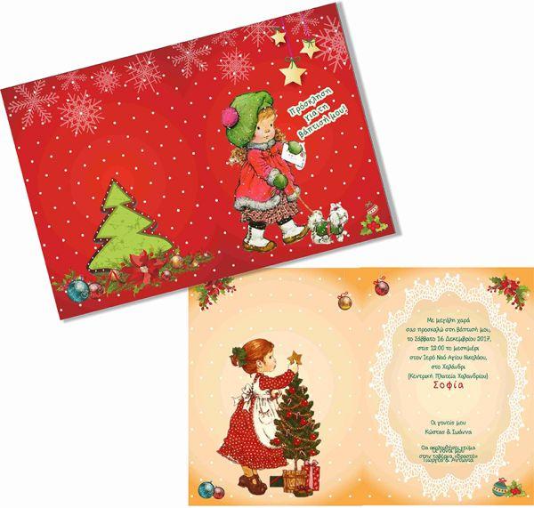 Χριστουγεννιάτικο προσκλητήριο Sarah Kay