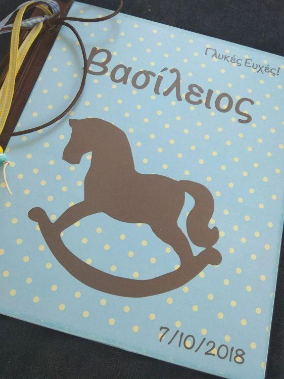 Βιβλίο ευχών με κουνιστό αλογάκι
