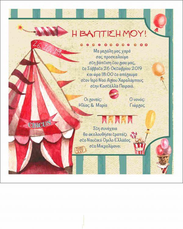 Προσκλητήριο τσίρκο