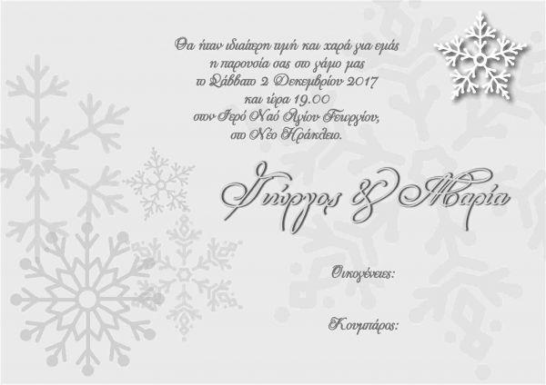 Χειμερινό προσκλητήριο γάμου