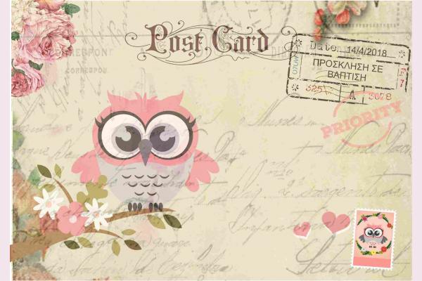 Vintage postcard κουκουβάγια