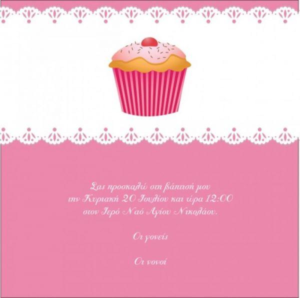 προσκλητήριο cupcake οικονομικό αλλάζουν χρώματα