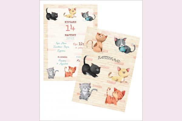 Προσκλητήριο με γατάκια