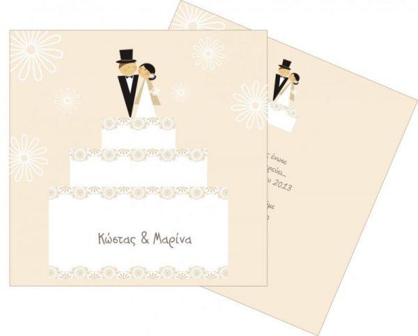 προσκλητήρια γάμου οικονομικά