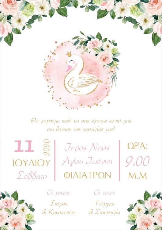 Προσκλητήριο για κορίτσι κύκνος με λουλούδια.