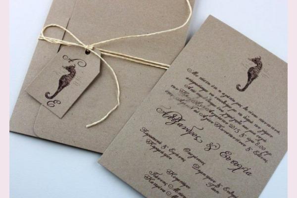 προσκλητήρια γάμου σε χαρτί κραφτ