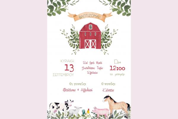 Προσκλητήριο με ζωάκια της φάρμας.