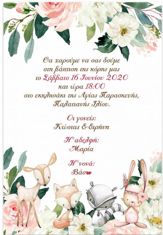 Προσκλητήριο βάπτισης για κορίτσι με ζωάκια