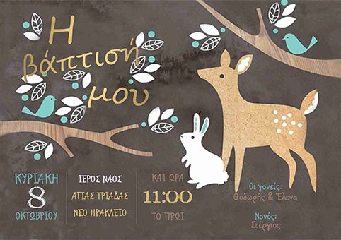 Φθινοπωρινό προσκλητήριο ελαφάκι