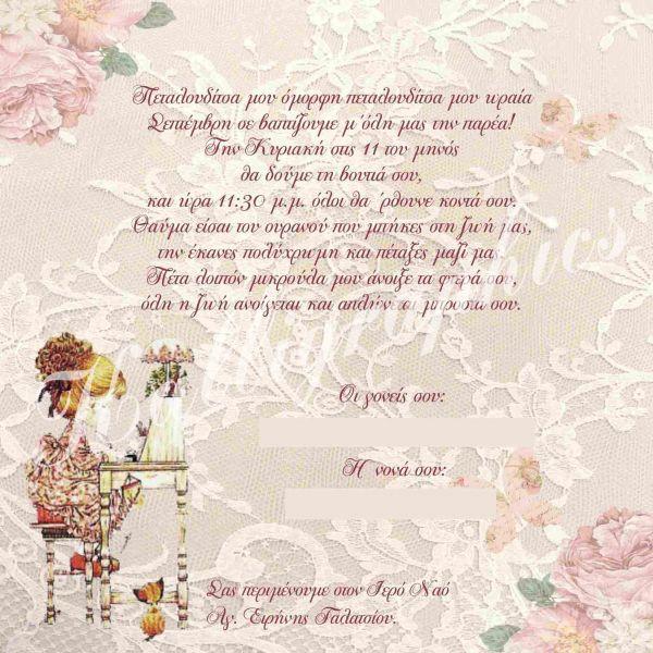 Προσκλητήριο γάμου sarah kay με δαντέλα