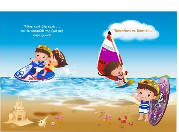 Καλοκαιρινό προσκλητήριο για Δίδυμα παιδάκια ... στο βυθό τι τα ρωτά το ψαράκι?