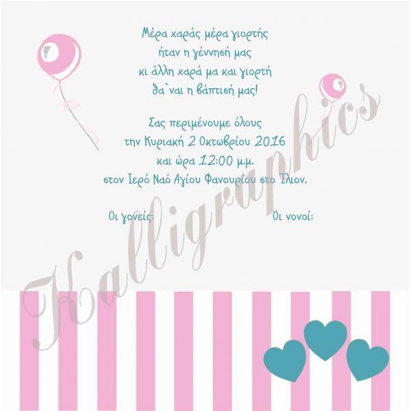Προσκλητήριο βάπτισης για κορίτσι με καρδιές και μπαλονάκια