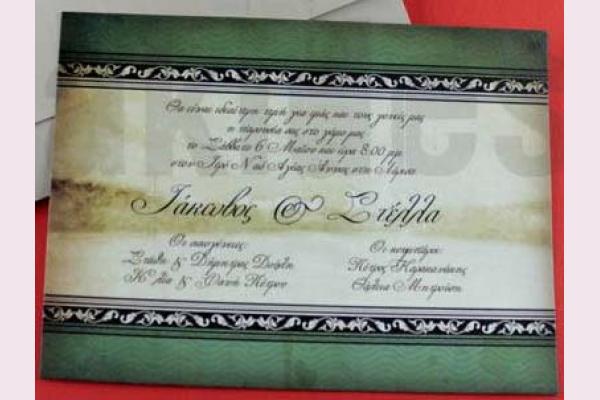 vintage προσκλητήρια γάμου σε χρώματα επιλογής σας