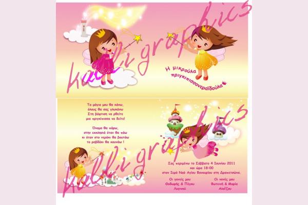 προσκλητήριο βάπτισης πριγκίπισσα νεράιδουλα 4 σελ