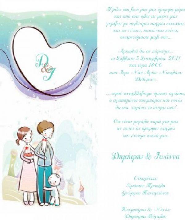 ρομαντικό προσκλητήριο γάμος βάπτιση