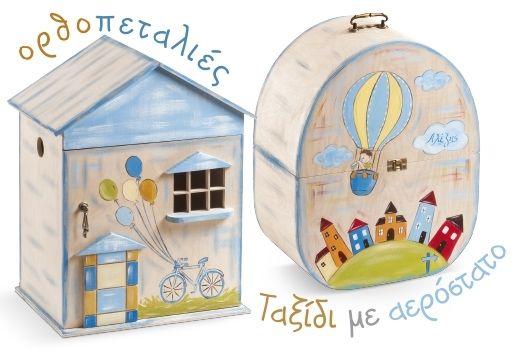 Κουτί βάπτισης αερόστατο