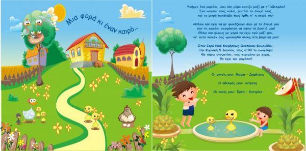 προσκλητήριο με παπάκι εκτύπωση 2 όψεων 16χ16 μεταλ χαρτί χαρούμενο θέμα παιδάκια 2 αδελφάκια σε κήπο