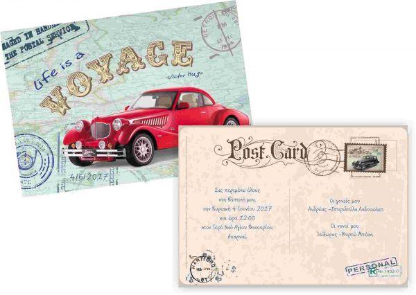 Post card με θέμα αμάξι