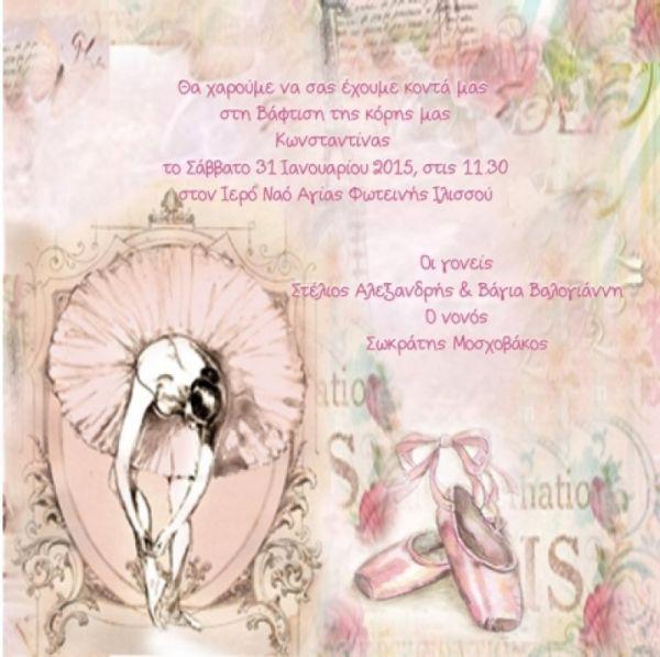 Προσκλητήριο μπαλαρίνα - μπαλέτο vintage ballerina