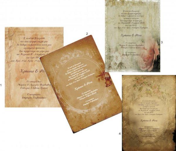 προσκλητήρια γάμου σε πάπυρο οικονομικά