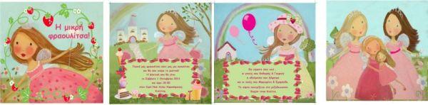 προσκλητήριο βάπτισης Φραουλίτσα παραμύθι ρομαντικό με θέμα κοριτσάκι φραουλίτσα