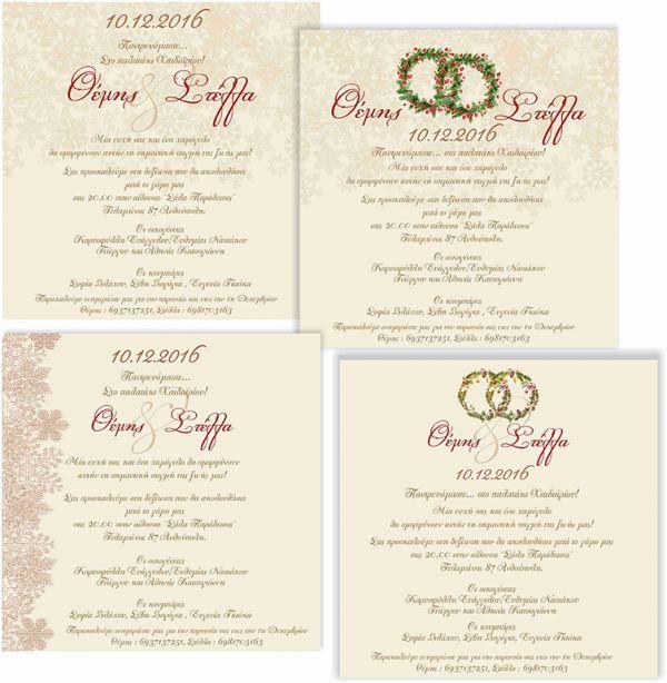 Χριστουγεννιάτικα προσκλητήρια γάμου
