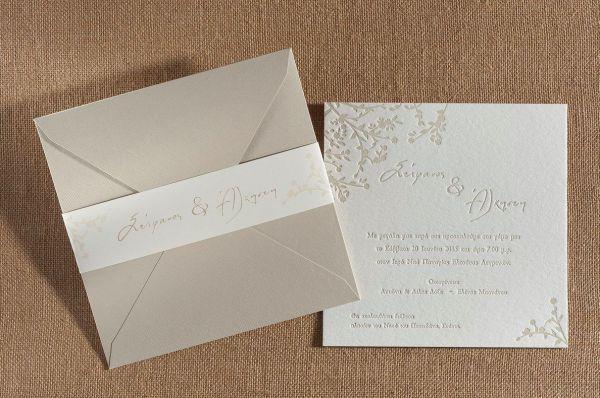 Προσκλητήριο γάμου με ανάγλυφο σχέδιο