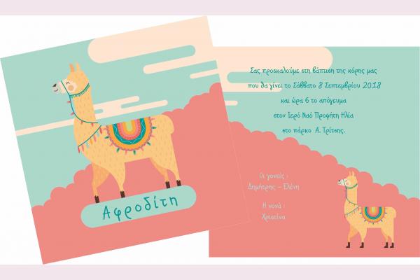 Πρόσκληση βάπτισης με θέμα Llama