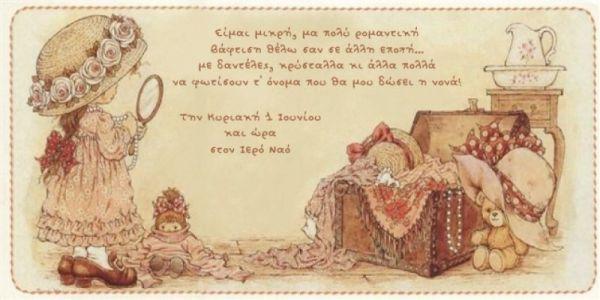 vintage προσκλητήριο ρομαντικό οικονομικό