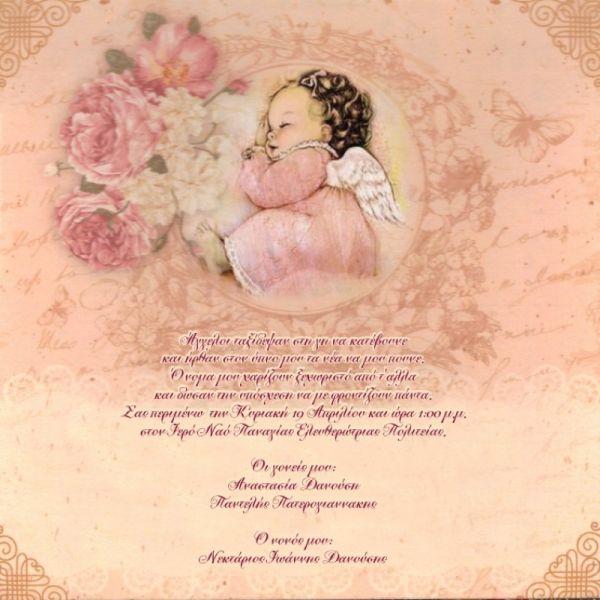 vintage baby προσκλητήριο βάπτισης σε οικολογικά χαρτιά
