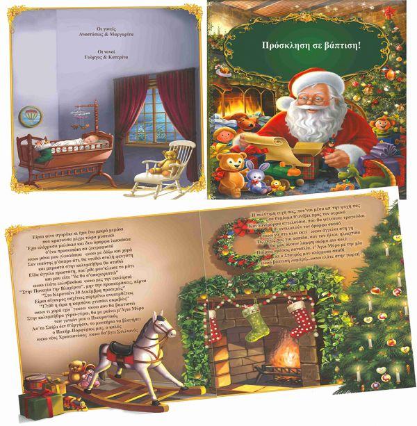 Χριστουγεννιάτικο παραμύθι