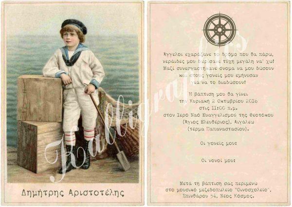Προσκλητήριο βάπτισης για αγόρι ναυτάκι