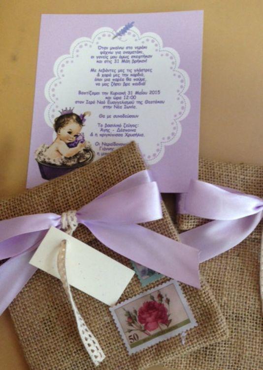lavender προσκλητήριο λεβάντα βάπτισης με λινάτσα φάκελο
