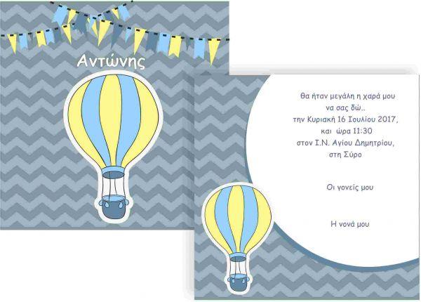 Προσκλητήριο με θέμα αερόστατο