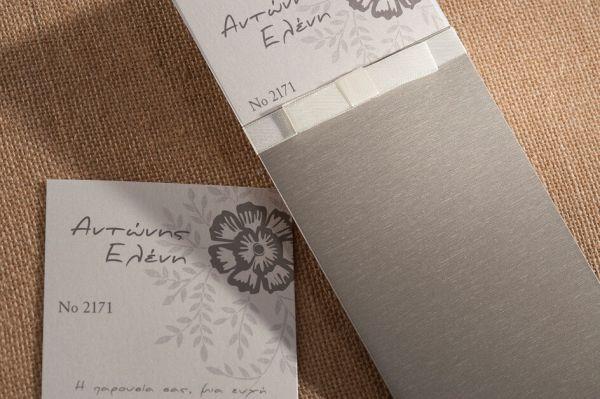Μοντέρνο προσκλητήριο γάμου με λουλούδια