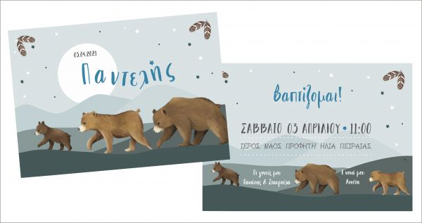 Προσκλητήριο με αρκουδάκια