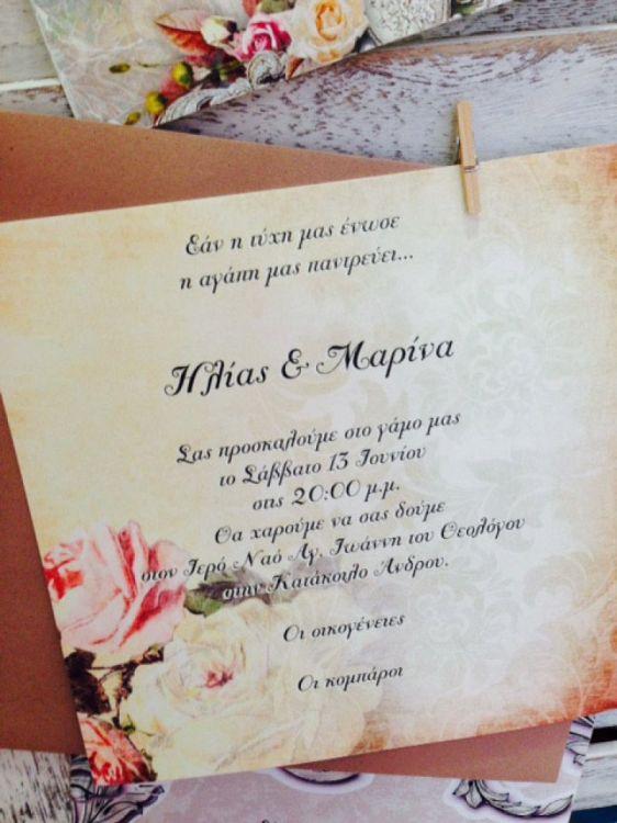 vintage προσκλητήριο γάμου με σάπιο μήλο φάκελο