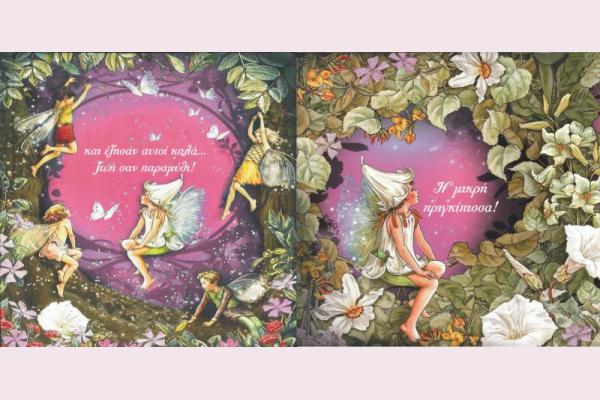προσκλητήριο fairies ξωτικά και νεραϊδούλες