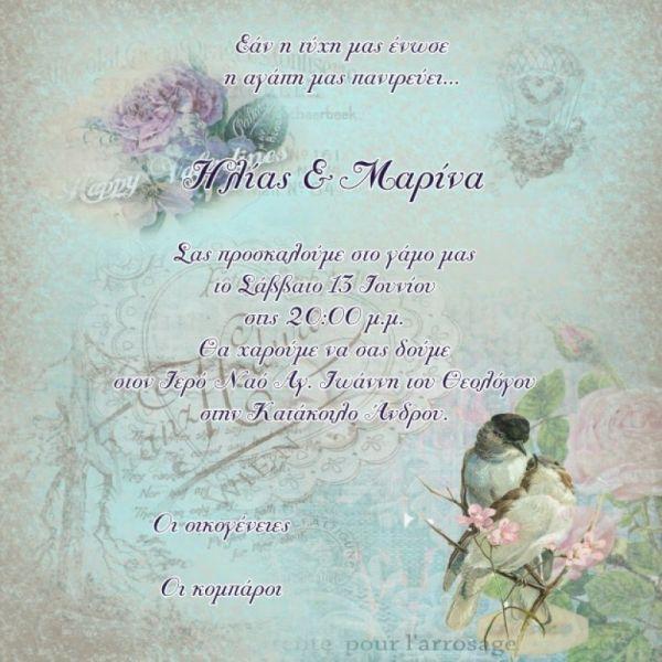 vintage προσκλητήρια γάμου