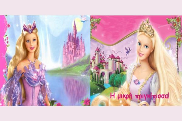 προσκλητήριο barbie με όμορφο παραμυθάκι σε 8 σελίδες