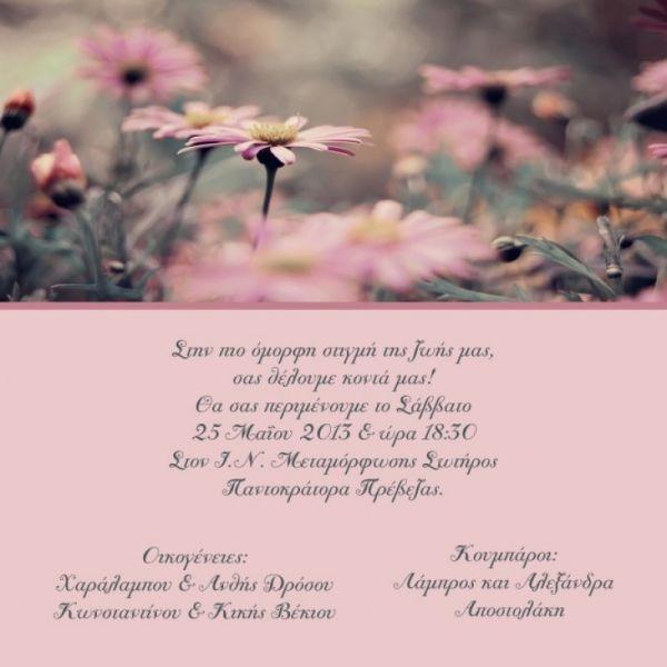 προσκλητήριο γάμου με λουλούδια 16χ16