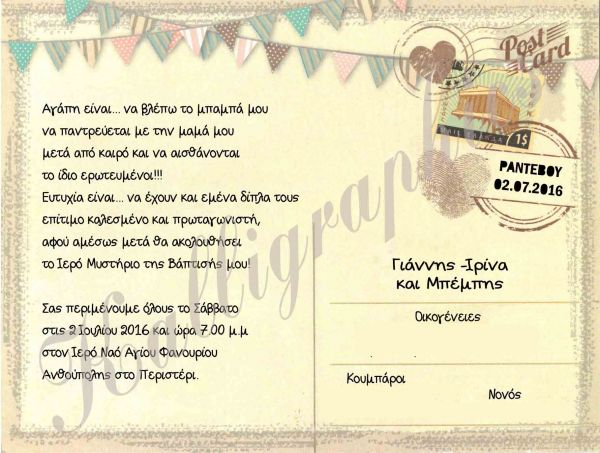 Προσκλητήριο βάπτισης postcard baby